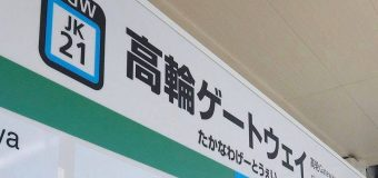 The yamanote line and new station opening